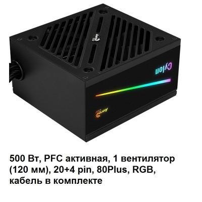 Блок питания  Aerocool Cylon 500W RGB 80+