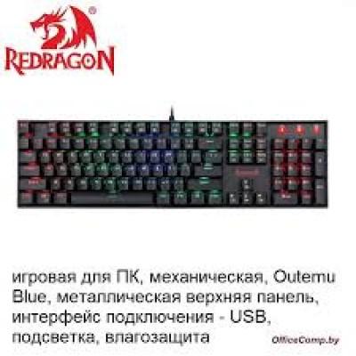 Клавиатура Redragon MITRA, 75015